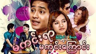 Myanmar Movies-Ma Kinn Yar Ma Kinn Kyoung-Myint Myat,Moe Yu San