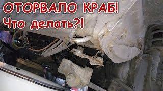 Оторвало КРАБ в переднем брусе Ваз 2109-2114 / РЕШАЕМ ПРОБЛЕМУ РАЗ И НАВСЕГДА! / T-Strannik