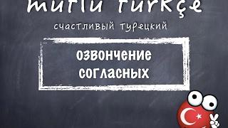 Счастливый турецкий. 13 урок. Озвончение согласных