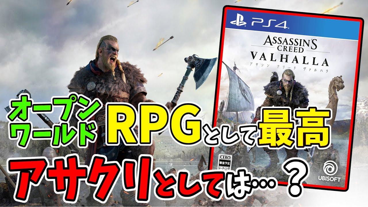 【レビュー】オープンワールRPGとして最高。アサクリとしては…?「アサシンクリードヴァルハラ」の感想を語る【Assassin's Creed Valhalla】