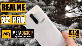 realme X2 Pro обзор смартфона