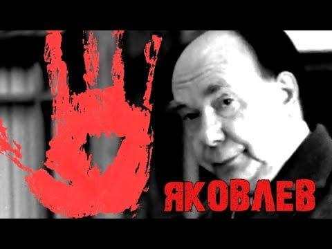 Александр Яковлев: все руки в крови! Календарь #LenRu
