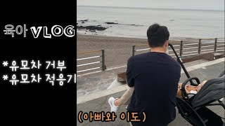 [육아 브이로그] 유모차 거부   유모차 연습   유모…