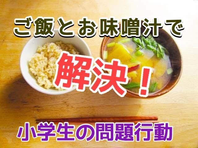 【 小学生 問題行動 】ご飯 と 味噌汁 で落ち着く⁉︎#67
