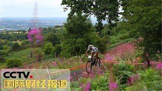 [国际财经报道] 瑞士:山地车多日赛精彩瞬间 | CCTV财经