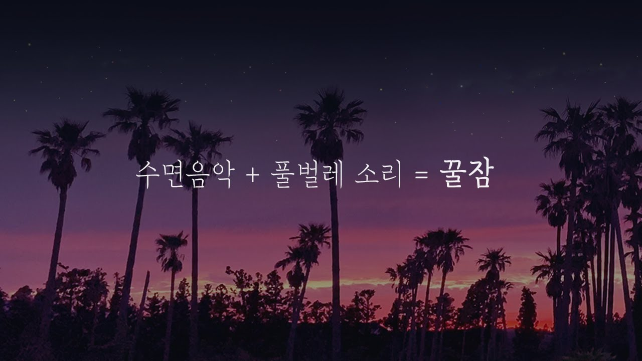 3시간 수면음악 + 제주 여름밤의 풀벌레 소리