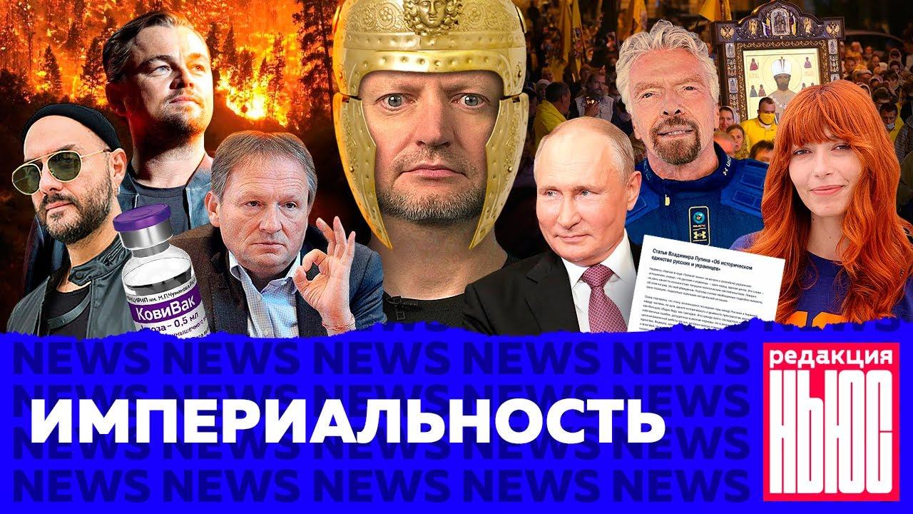 Редакция. News: статья Путина, пожары в Якутии, наши в Каннах