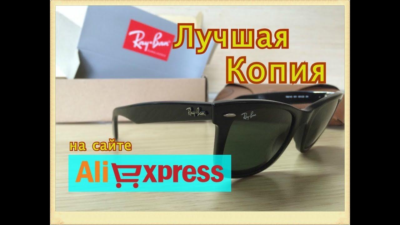 Лучшая копия очков Rayban Wayfarer 2140 Aliexpress | Best Rayban 2140 Replica Aliexpress