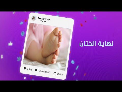قانون ينقذ نساء مصر يتصدّر منصات التواصل - FollowUp