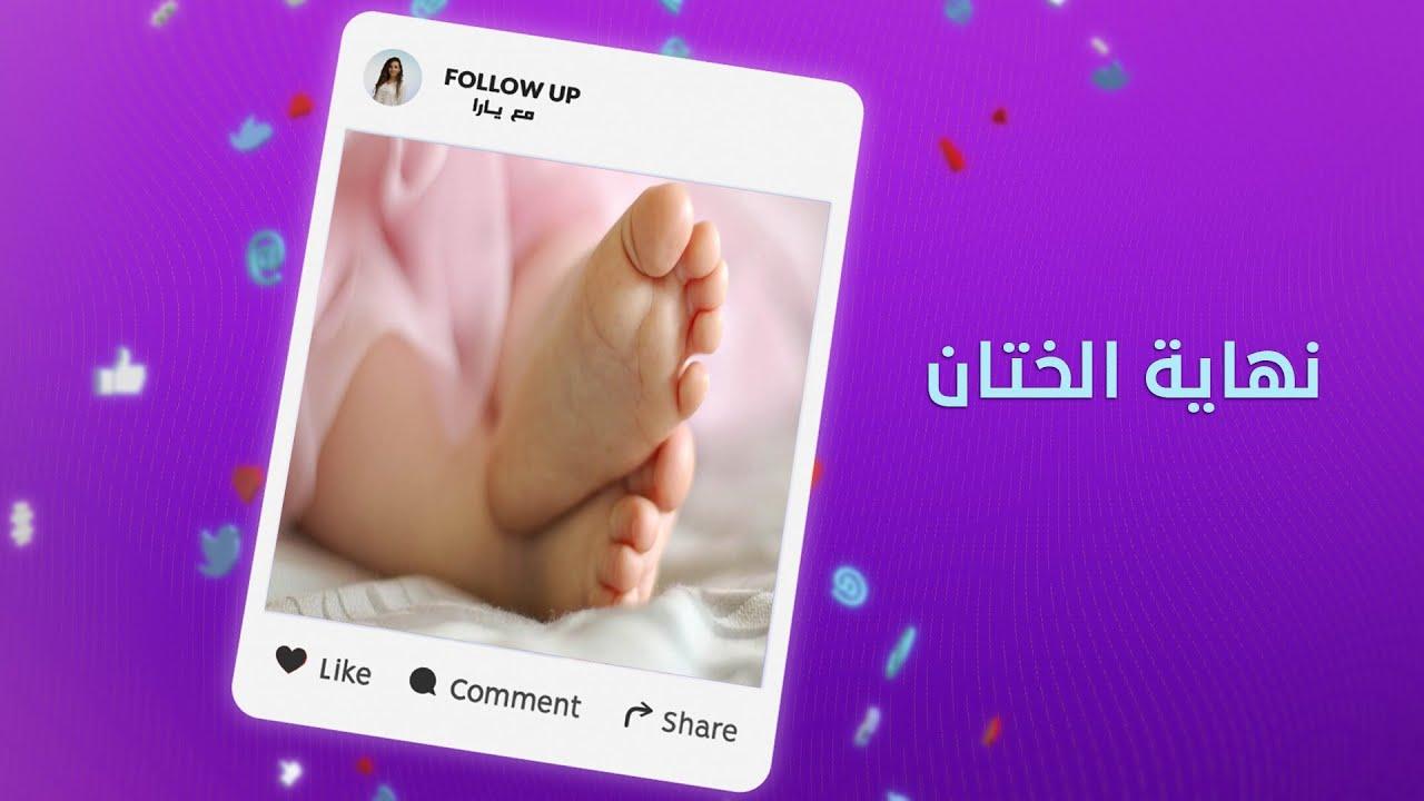 قانون ينقذ نساء مصر يتصدّر منصات التواصل - FollowUp  - 19:57-2021 / 5 / 3