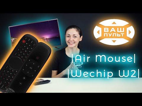 Пульт Air Mouse Wechip W2 для Android TV | Pulti.ua | обзор