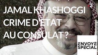 Envoyé spécial. Jamal Khashoggi, crime d'Etat au consulat ? - 25 octobre 2018 (France 2)