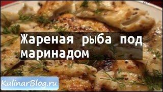 Рецепт Жареная рыба подмаринадом