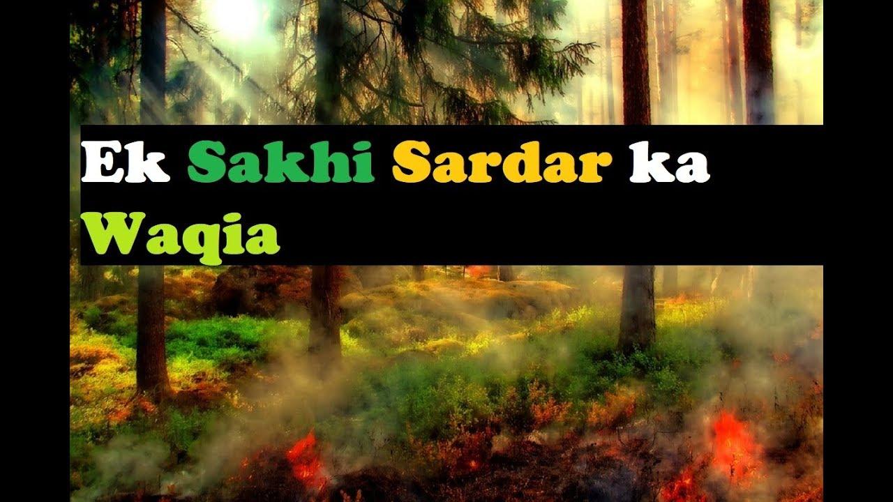 Ek Sakhi Sardar ka Waqia || Maulana Tariq Jameel