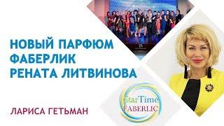 видео Ренате Литвиновой 300 лет