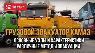 Грузовой эвакуатор КАМАЗ