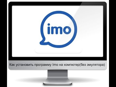 видео: Как установить программу imo на компютер (без эмулятора)