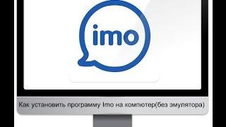 Как установить программу Imo на компютер (без эмулятора)