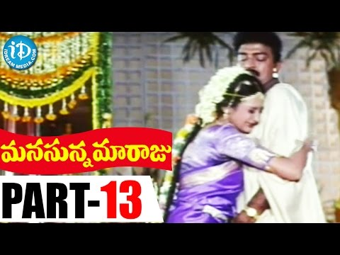 Manasunna Maaraju Full Movie Part 13 || Rajasekhar, Laya || M Subbaiah || Vandemataram Srinivas