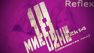 Reflex 18 Mne Uzhe 2014 Djblueseven Rmx