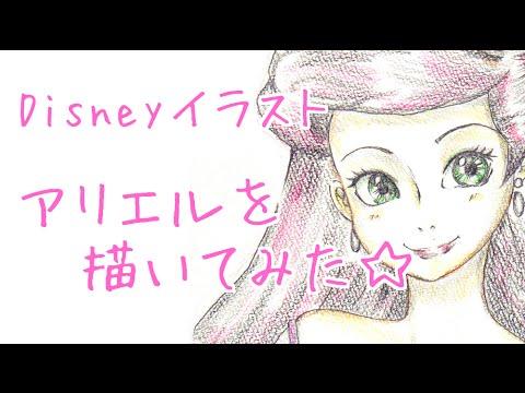 ディズニー イラスト紹介と描いてみた Disney Youtube