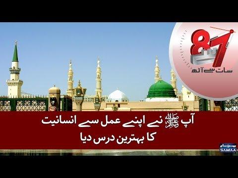 Ap (saw) Ne Apne Amal se insaniat ka behtareen dars dia - Mufti Shehriyar | SAMAA TV | 21 Nov,2018
