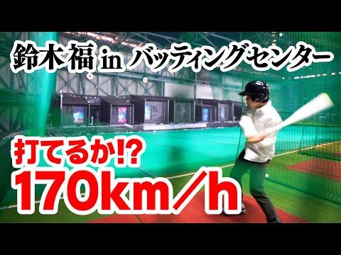【すごい】170km/hに挑戦!鈴木福のバッティングセンター