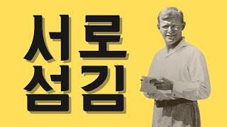 "YES:ON Book Club 4 ""섬김"" - 성도의 공동생활 Life Together"