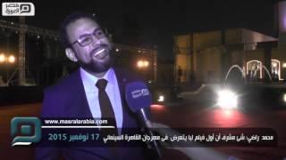 مصر العربية | محمد أمين راضي: يشرفني عرض أول فيلم ليا في مهرجان القاهرة السينمائي