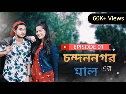 Chandannagar Er Mal (Episode 01)  ft. The Bong Guy || Crazy Bangali ARG ||