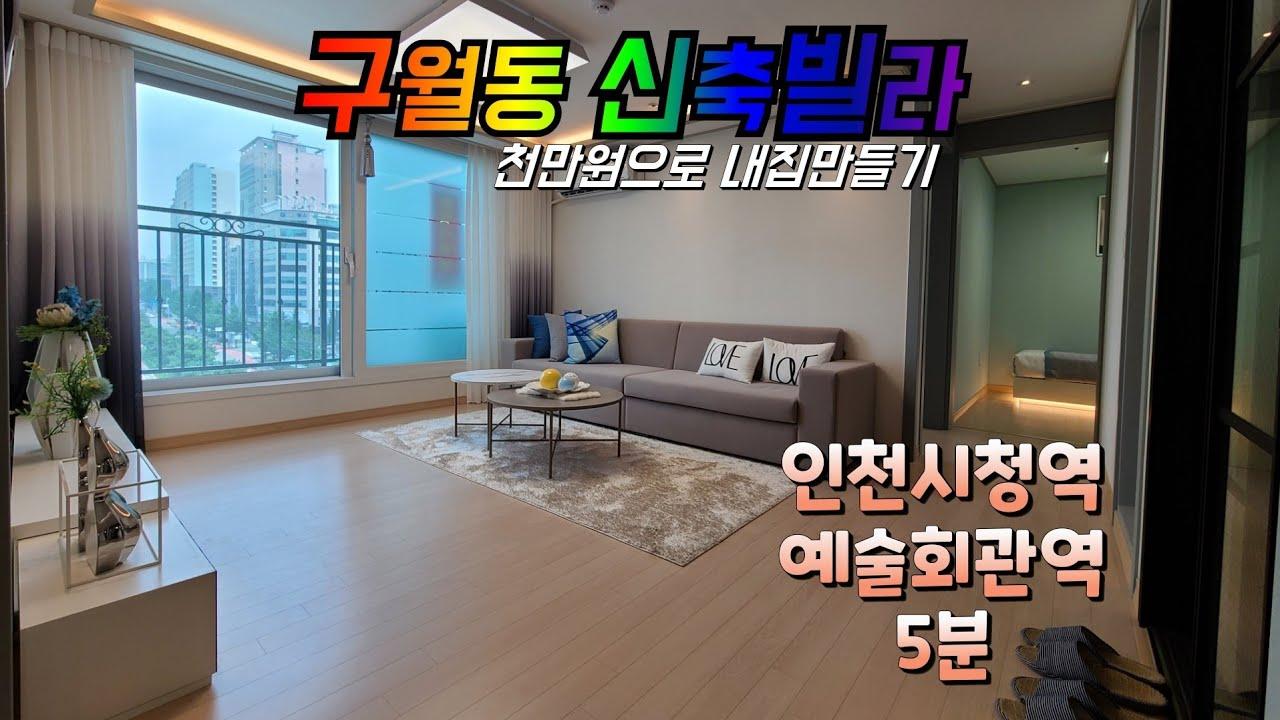 인천 - 구월동 찐 신축빌라 예술회관역 인천시청역 더블역세권 천만원으로 내집마련 쓰리룸!
