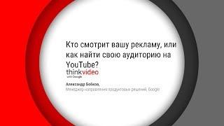 Кто смотрит вашу рекламу, или как найти свою аудиторию на YouTube?