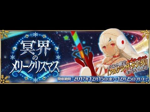 Fgo 2020 Christmas Jp NA FGO: Christmas 3 Farming   YouTube