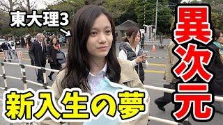 【東京大学入学式】東大新入生に夢を聞いたら想像以上に異次元だった。
