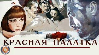"""Музыка из к/ф """"Красная палатка"""""""