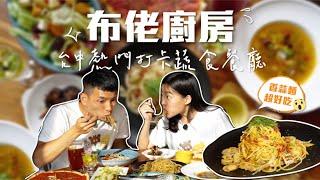台中熱門打卡蔬食餐廳!這道料理驚艷全場???? ft.布佬廚房