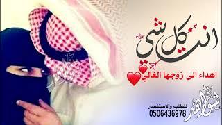 شيله حب♥ حبيب الروح شيله اهداء من الزوجه لزوجها ll اجمل شيلات رومنسيه 2021