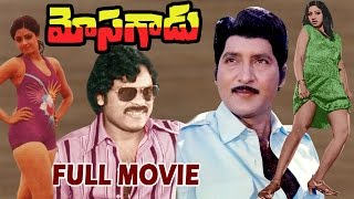 Mosagadu Telugu Full Length Movie | Shoban Babu | Chiranjeevi | Sri Devi | V9 Videos