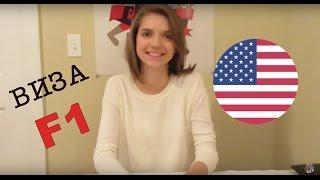 видео Как Получить Студенческую Визу в США? ????????