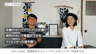 """イラストレーターの常田朝子さんと""""パラレルキャリア""""の話をする"""