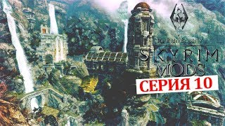 Какой же ты жесткий Маркарт #10 | The Elder Scrolls V Skyrim Special Edition
