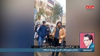 اعتصام مفتوح لطلاب اليمن في روسيا للمطالبة بحقوقهم