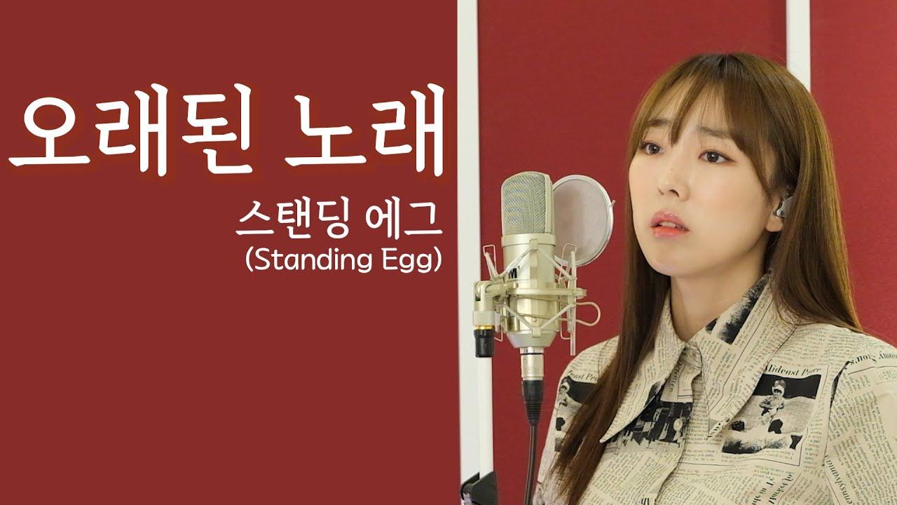 오래된 노래 - 스탠딩 에그 (Standing Egg) / 이보람 (Lee Boram) [보람씨야]