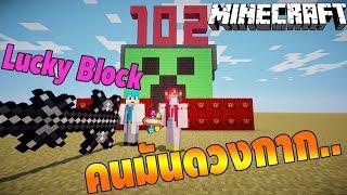 Minecraft Lucky Block 102 เปิดลักกี้บล็อคดีแต่ดวงกาก Ft.Uke