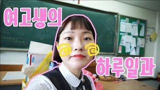 여고생의 하루일과! 학교부터 노래방까지 특별한 고딩VLOG Korean high school students of the day   김무비
