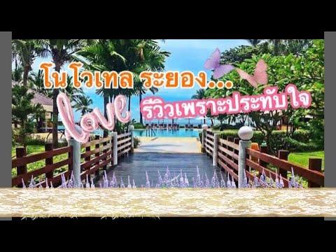 ทริปเที่ยวระยอง / โรงแรมโนโวเทล ระยอง ริมเพ รีสอร์ท / Novotel Rayong Rim Pae Resort