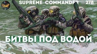 Supreme Commander [278] Подводные сражения