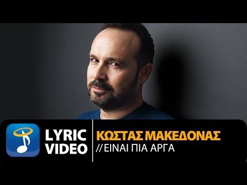 Κώστας Μακεδόνας - Είναι Πια Αργά   Kostas Makedonas - Ine Pia Arga (Official Lyric Video HQ)
