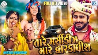 Tare Mercedes Mare Dwarkadish Hansha Bharwad | તારે મર્સીડીઝ મારે દ્વારકાધીશ | New Gujarati Song