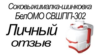 Соковыжималка. Соковыжималка-шинковка БелОМО СВШПП-302